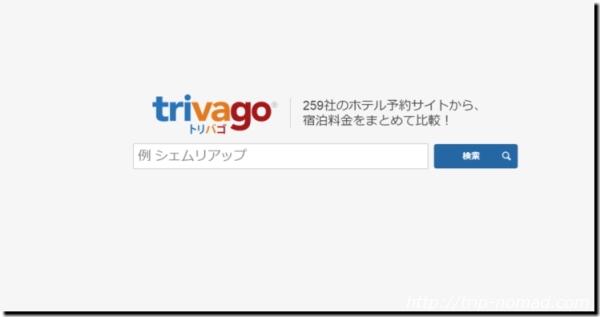 ホテル価格比較サイト『トリバゴ』画像