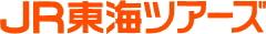 『JR東海ツアーズ』ロゴ画像