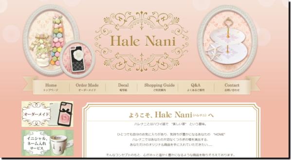 Hale Nani(ハレナニ)公式ホームページ画像