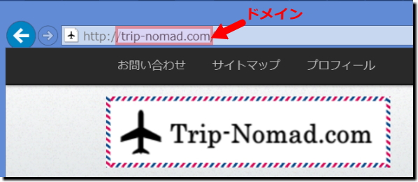 『trip-nomad.com』ドメイン部分画像
