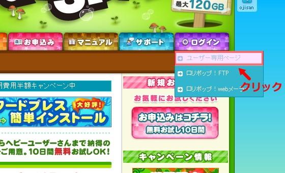 『ロリポップ!』「ワードプレス簡単インストール」「ユーザー専用ページ」をクリック画像