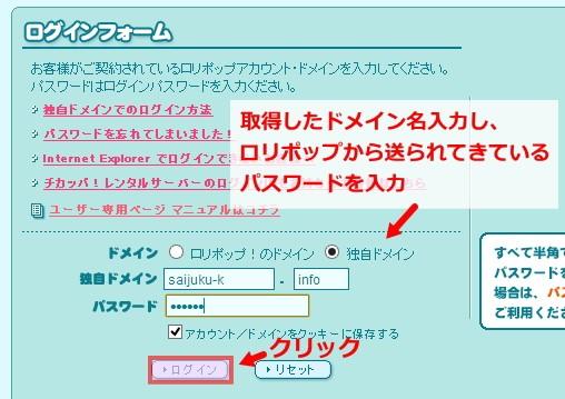 『ロリポップ!』「ワードプレス簡単インストール」「ログイン」画像