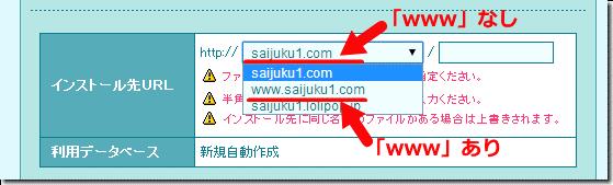 『ロリポップ!』「ワードプレス簡単インストール」「インストール先URL」画像