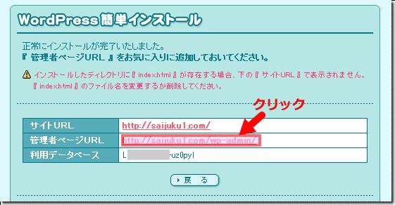 『ロリポップ!』「ワードプレス簡単インストール」「管理者ページURL」という項目のURL画像