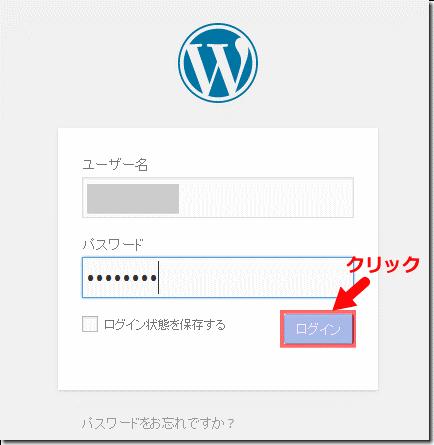 『ロリポップ!』「ワードプレス簡単インストール」「ワードプレス」のログイン画面画像