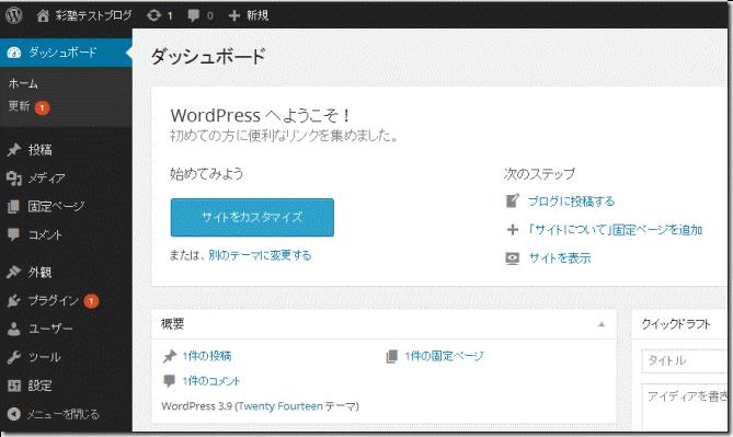 「ワードプレス」の管理画面(ダッシュボード)画像