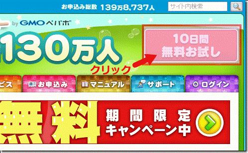 『ロリポップ!』レンタルサーバー申「10日間無料お試し」をクリック画像