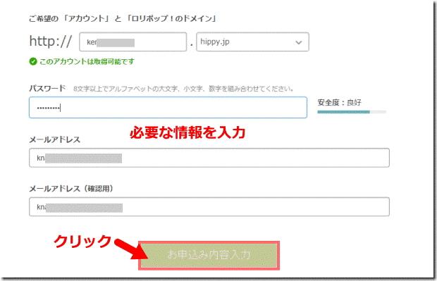 『ロリポップ!』レンタルサーバーアカウント情報入力画像