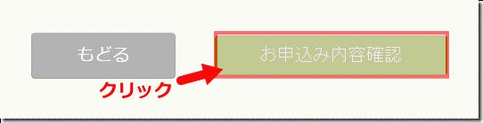『ロリポップ!』レンタルサーバー「お申し込み内容確認」画像