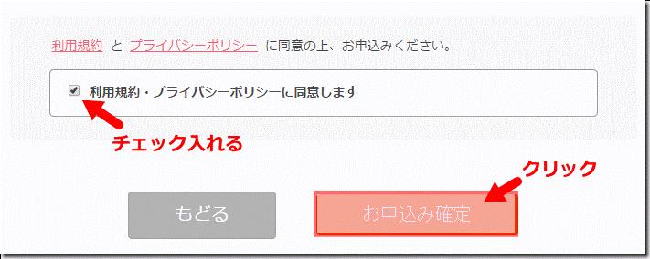 『ロリポップ!』レンタルサーバー「お申し込み確定」画像