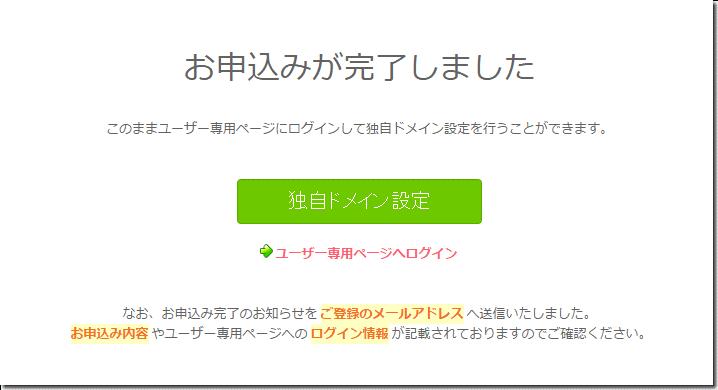 『ロリポップ!』レンタルサーバー「お申し込み完了」画像