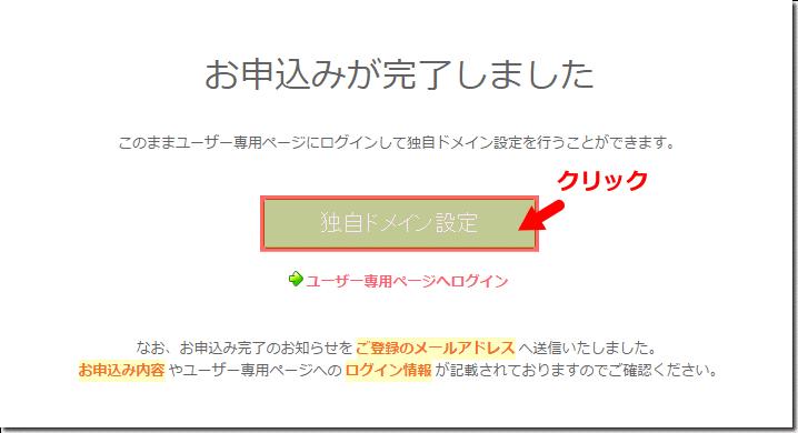 『ロリポップ!』レンタルサーバー申込み設定部分画像