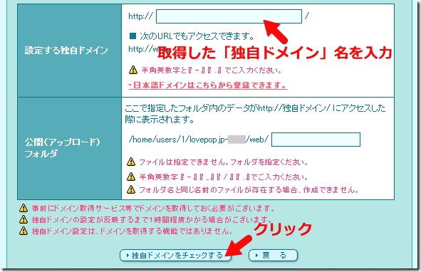 『ロリポップ!』レンタルサーバー「独自ドメインをチェックする」画像