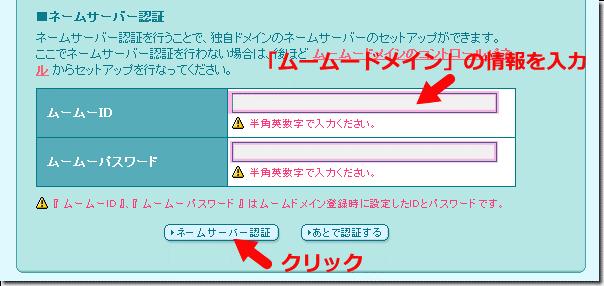 『ロリポップ!』レンタルサーバー設定「ネームサーバー認証」画像
