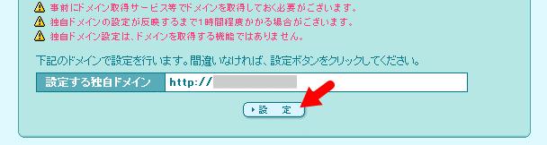 『ロリポップ!』レンタルサーバー設定「設定する独自ドメイン」画像