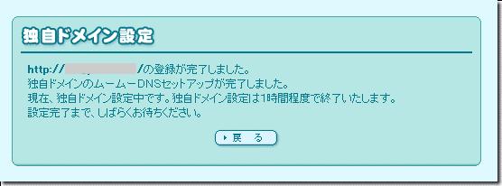 『ロリポップ!』レンタルサーバー「独自ドメイン設定」完了画像