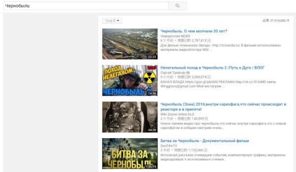『Чернобыль』「YouTube」検索結果キャプチャ画像