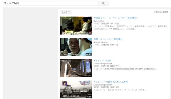 『チェルノブイリ』「YouTube」検索結果キャプチャ画像