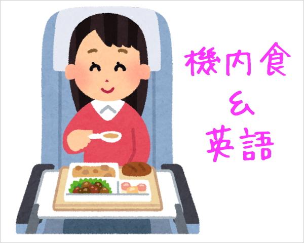 『飛行機内の英会話編』機内食を食べている女性画像