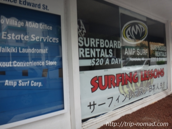 『アンプサーフ ハワイ(AMP SURF HAWAII)』ショップ外観画像