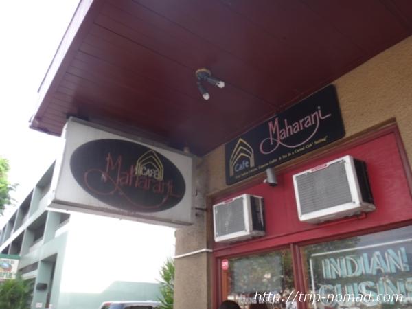 『カフェ・マハラニ(Cafe Maharani)』外観画像