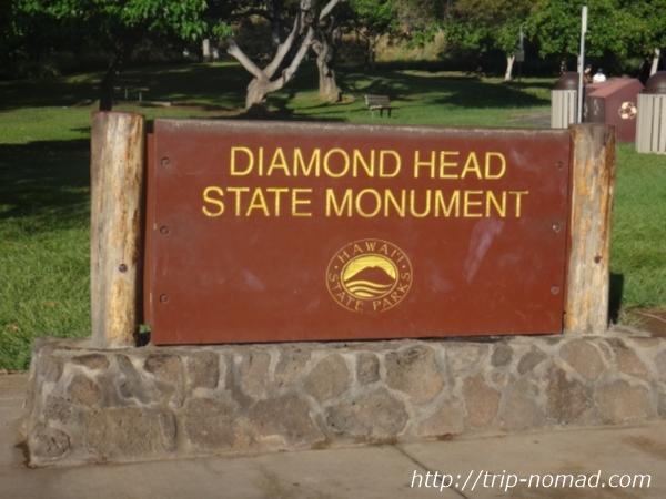 『ダイヤモンドヘッド』「DIAMOND HEAD STATE MONUMENT」画像
