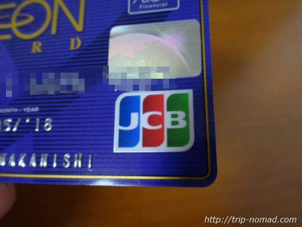 『イオンJCBカード』画像