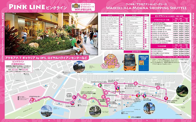 『JCBカード』特典で無料で乗れる『ワイキキ・トロリー(ピンクライン)』路線地図画像
