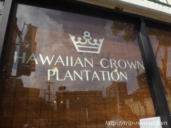 『ハワイアン・クラウン・プランテーション』看板ロゴ画像