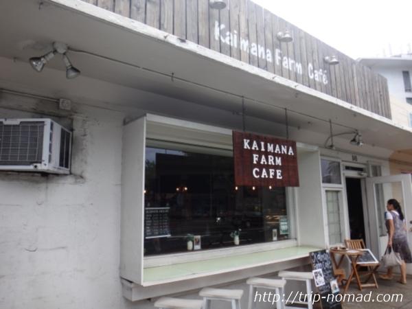 『カイマナ・ファーム・カフェ(Kaimana Farm Cafe)』外観画像