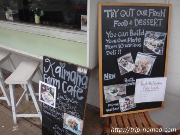 『カイマナ・ファーム・カフェ(Kaimana Farm Cafe)』黒板ボード画像