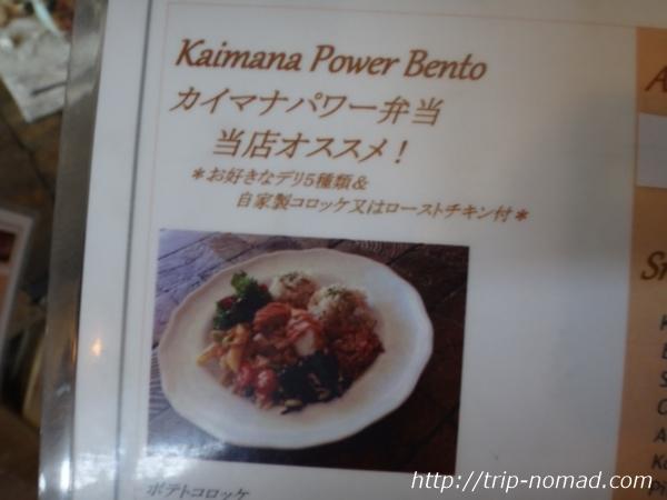 『カイマナ・ファーム・カフェ(Kaimana Farm Cafe)』「カイマナパワー弁当」メニュー画像