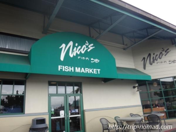 『ニコスピア38』「フィッシュマーケット(Fish Market)」外観画像