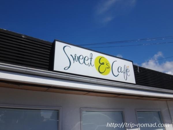 『スイート・イーズ・カフェ(Sweet E's Cafe)』外観画像