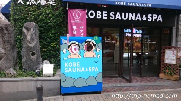 神戸『神戸サウナ&スパ』記念撮影用看板