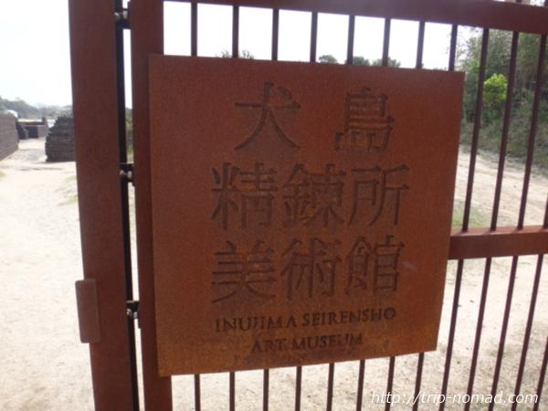 『瀬戸内国際芸術祭』「犬島精錬所美術館」」画像