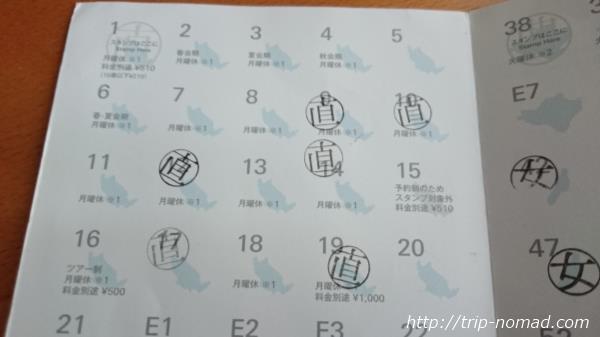 『瀬戸内国際芸術祭』「作品鑑賞パスポート」画像