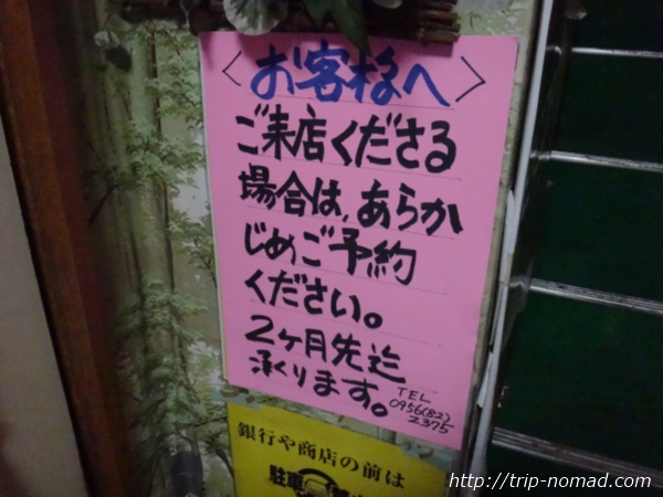 『長崎県川棚・四次元パーラ―「あんでるせん」体験談2』画像