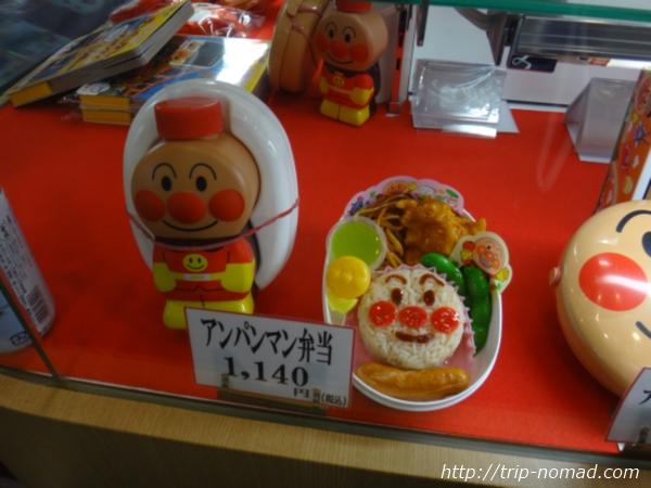 高松駅『アンパンマン弁当』画像