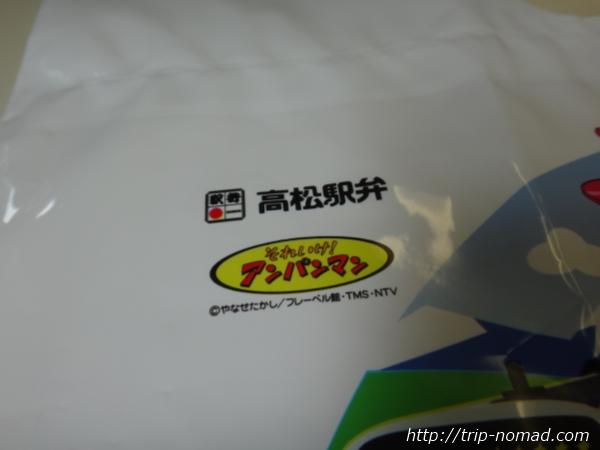 高松駅『アンパンマン弁当』袋画像