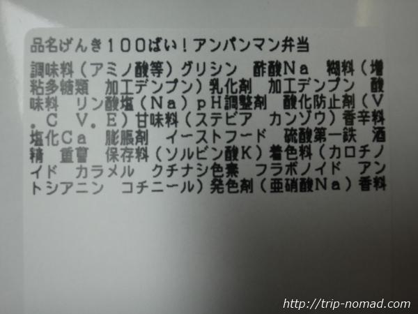 高松駅『アンパンマン弁当』箱の裏シール画像