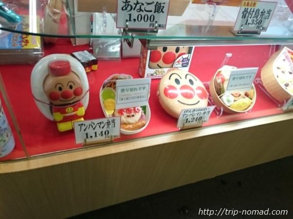 高松駅『アンパンマン弁当』ショーケース売り切れ画像
