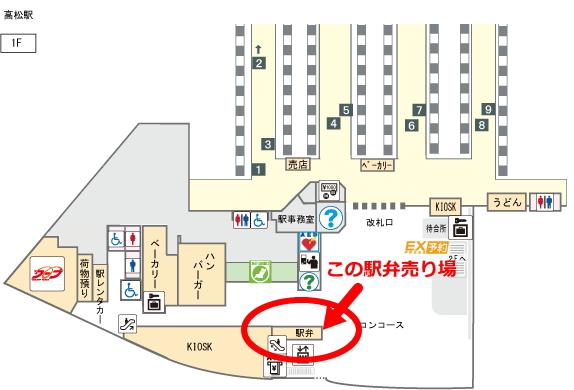 高松駅『アンパンマン』駅弁売り場地図画像