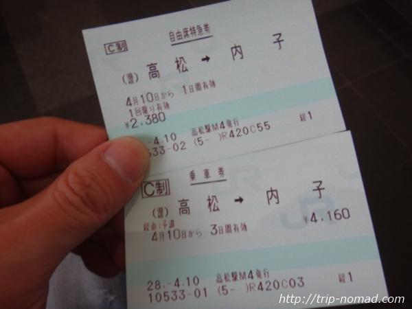 『香川県の高松から愛媛県の内子までの乗車券』画像
