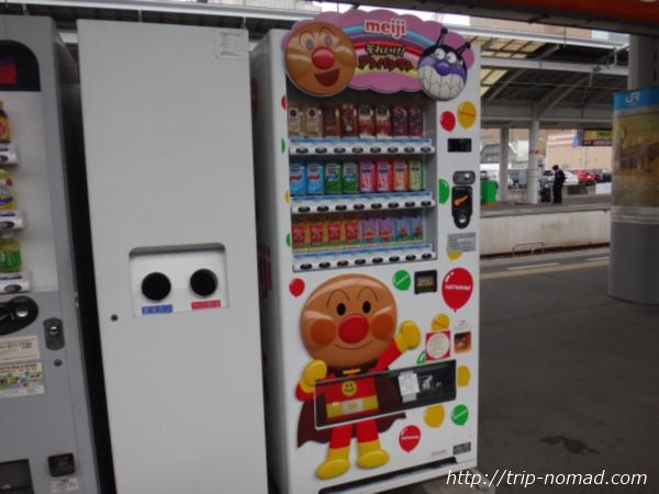 『「アンパンマン』香川県高松駅自販機画像