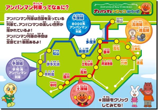 『「アンパンマン列車』路線図画像