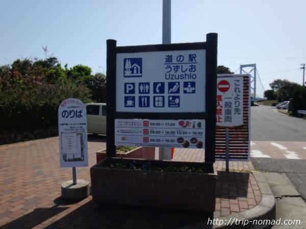 「道の駅うずしお」看板画像