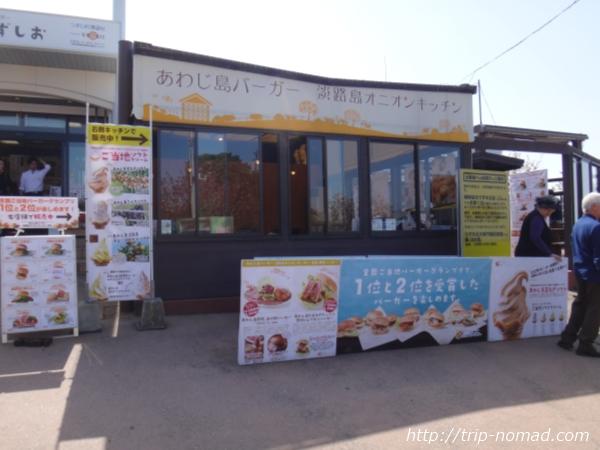 淡路島バーガー『オニオンキッチン』本店外観画像
