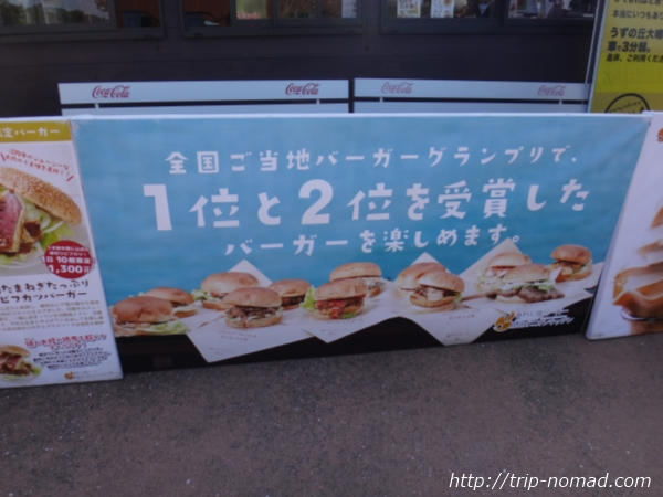 淡路島バーガー『オニオンキッチン』看板画像