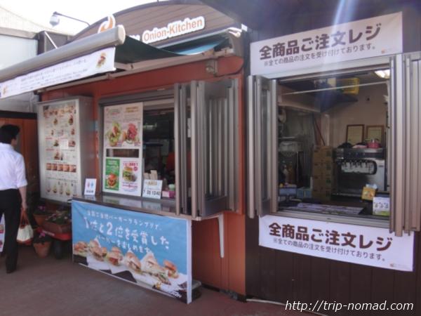 淡路島バーガー『オニオンキッチン』本店入り口画像